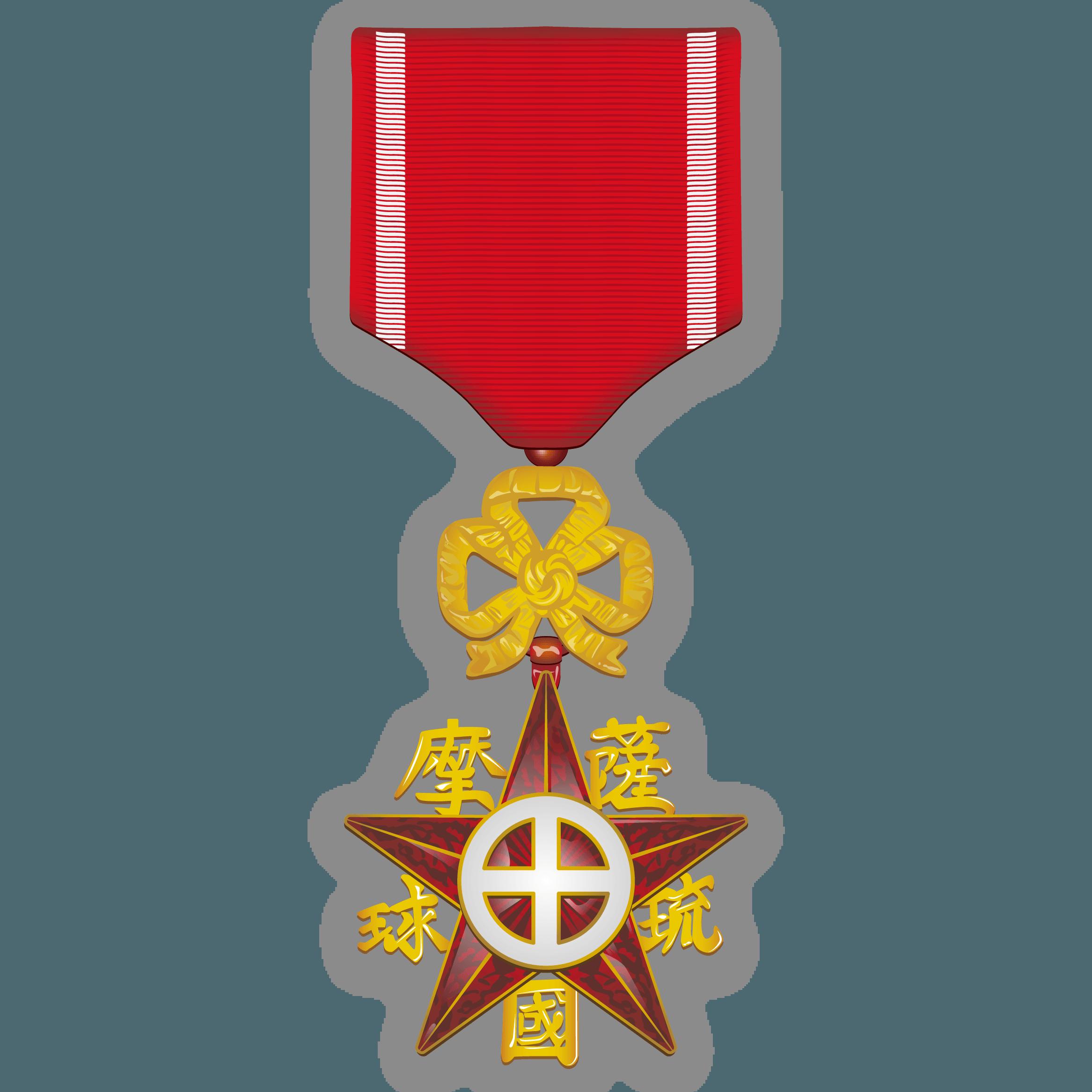 薩摩琉球国勲章模写